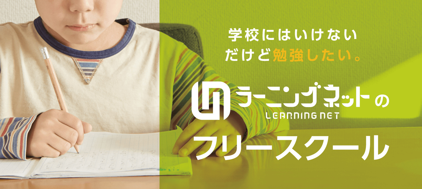 学校にはいけない だけど勉強したい ラーニングネットのフリースクール